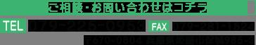 TEL:079-225-0953 FAX:079-281-1524 兵庫県姫路市保城985-3