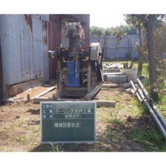 姫路市保城 ボーリング井戸工事